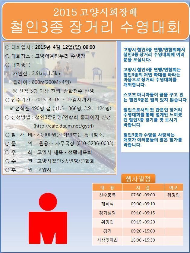2015고양시장배_요강.jpg